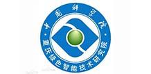 中国科学院重庆绿色智能技术研究院