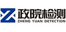 河南省政院检测研究院有限公司
