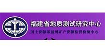 福建省地质测试研究中心